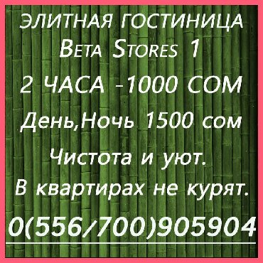 Посуточная аренда квартир в Кыргызстан: Гостиница. день,ночь сутки. гарантия чистоты 100%. центр. р-н