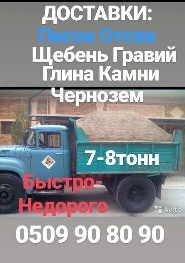 Песок сеянный - Кыргызстан: Глина, Отсев, Чернозем