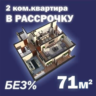 цветы комнатные много в Кыргызстан: Продается квартира: 2 комнаты, 70 кв. м
