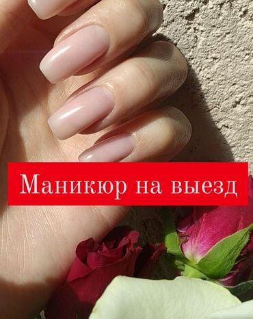 Услуги - Милянфан: Маникюр | Выравнивание, Дизайн, Наращивание ногтей | С выездом на дом, Одноразовые расходные материалы