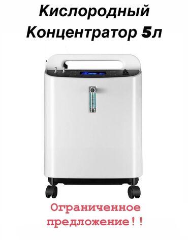 Кислородные концентраторы - Кыргызстан: Внимание! Ограниченное предложение!Аппарат медицинского и бытового
