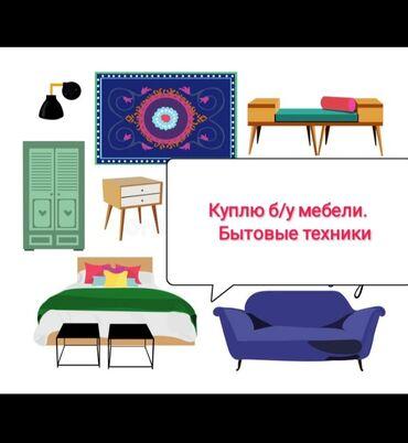 Услуги - Новопокровка: Куплю б/у мебели и бытовые техникиХолодильникиШкафы Спальные