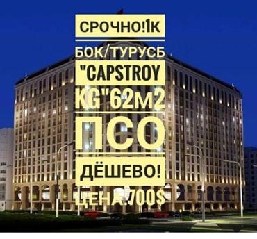 Срочно продаю 1к квартиру. в Бишкек