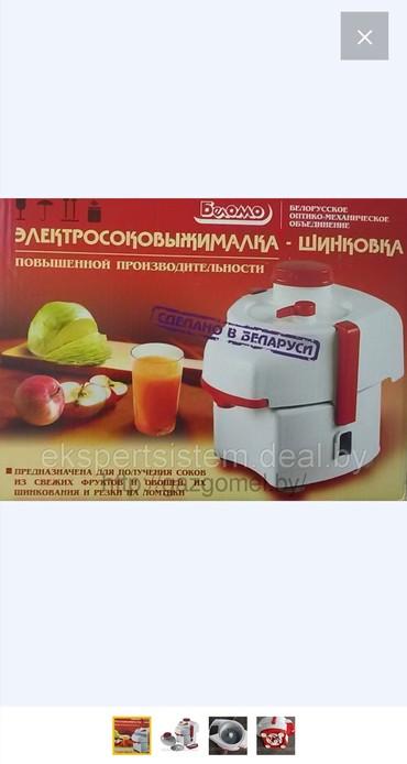 Соковымалка электрическая! в Бишкек
