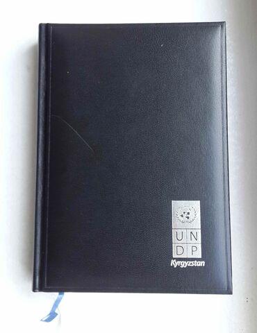 Блокнот - Кыргызстан: Ежедневник блокнот отличного качества в упаковке