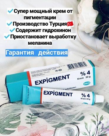 бест вей элет бишкек отзывы in Кыргызстан | DAEWOO: Экспигмент Expigment Не просто отбеливание-лечение пигментации Рабочи