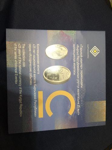 старинную монету в Кыргызстан: Продаю юбилейную монету НБКР. 25-лет национальной валюте. 1000 сом