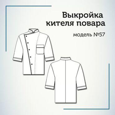 лекало бишкек in Кыргызстан | ҮЛГҮЛӨРДҮ ЖАСОО: Лекало, лекальщик, лекала Распечатка Лекало жасайбыз. Сапатый 100