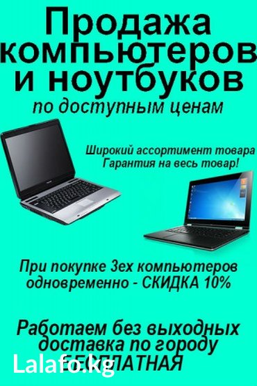 Продажа компьютеров и ноутбуков по доступным ценам. в Бишкек