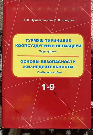 Учебник ОБЖ 1-9 класс 250сом в идеальном состоянии