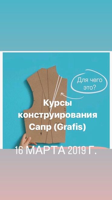 Курсы Графис - проектирование лекал в в Бишкек