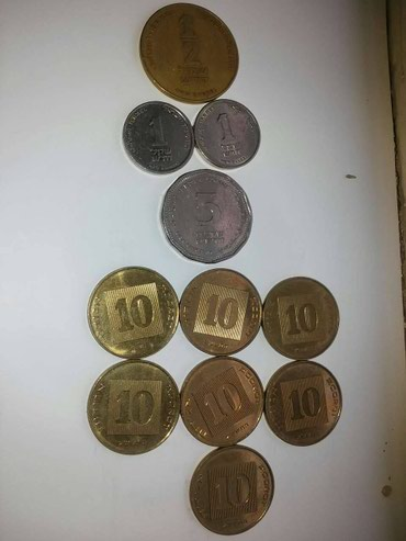 Monete | Srbija: Kovanice izrael pola sekela - 1 kom / 1 sekel - 2 kom / 5