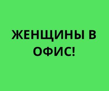 """Есть работа женщинам в компании """" в Бишкек"""