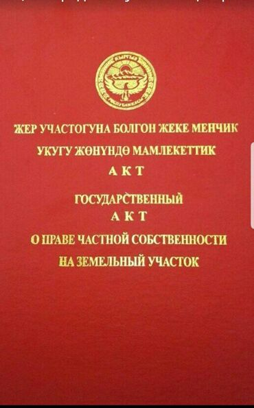 оштон квартира сатам 2020 в Кыргызстан: Оштон, юго-восток, анар, толойкон,черемушка ушул райондордон болсо кв