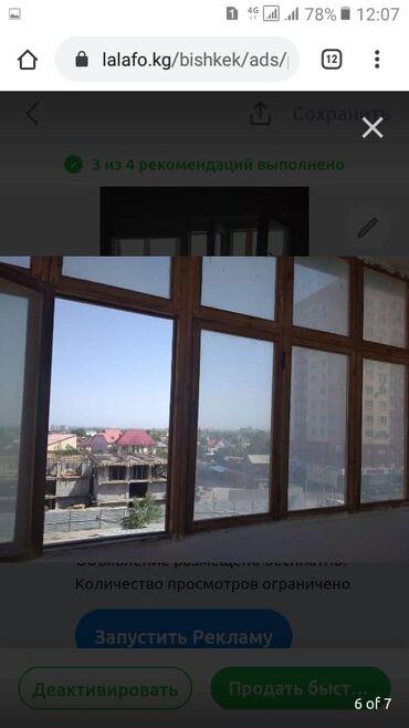 13655 объявлений: Окна деревянные с лоджии 106 серии
