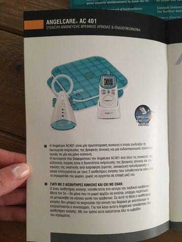 Συσκευη ενδοεπικοινωνιας για βρεφη σε Moschato