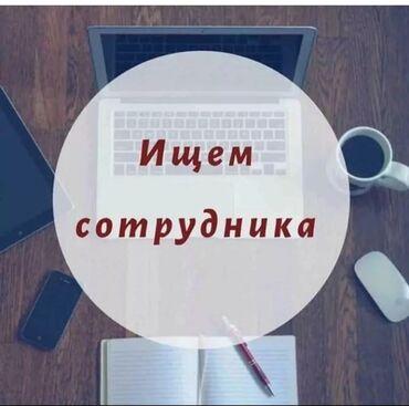 продажа дома бишкек в Кыргызстан: Продавец-консультант. С опытом. 5/2