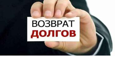 Другие услуги - Кыргызстан: Юридические услуги | Уголовно-исполнительное право | Консультация