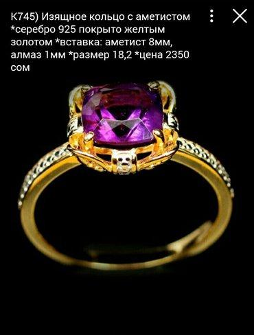 серебряное кольцо с аметистом в Бишкек