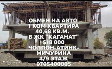 Продается квартира: 1 комната, 40 кв. м
