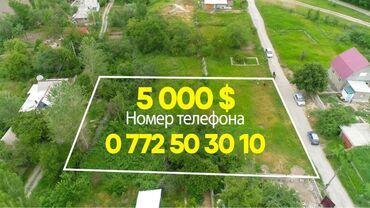 работа в чолпон ате 2020 официант в Кыргызстан: Продам 12 соток Другое назначение от собственника