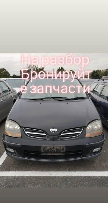 Автозапчасти на Ниссан,авторазбор в Бишкек