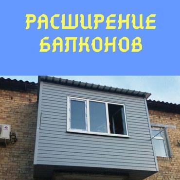 Утепление балконов, лоджий, домов а в Бишкек