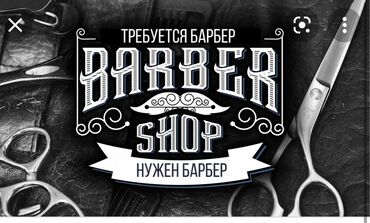Поиск сотрудников (вакансии) - Бишкек: Парикмахер Детские стрижки. Процент. Мед Академия