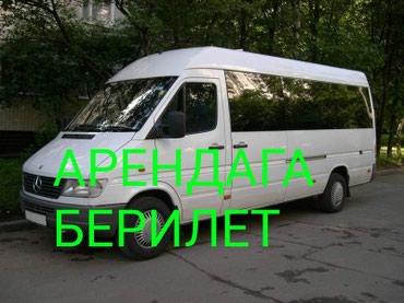 Спринтер арендага берилет.Шаар в Бишкек
