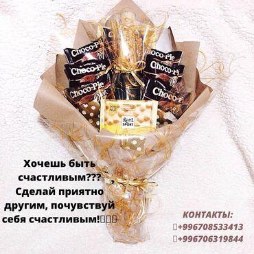 Шоколадный букет - Кыргызстан: Организация мероприятий | Букеты, флористика