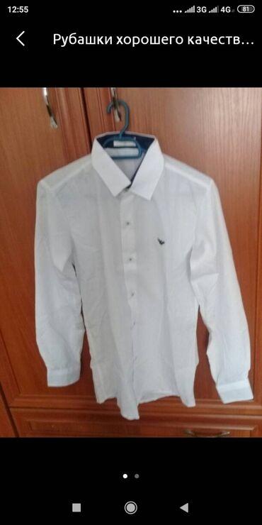 Рубашки от Армани.Х.б.от 1го до 5 го класса, зависит от ребенка.Новые