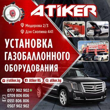 авто продажа кыргызстан in Кыргызстан | АВТОЗАПЧАСТИ: ГБО  Установка газобаллонного оборудования от официального дистрибьют