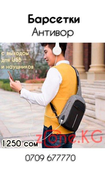 Барсетка антивор с usb по самой лучшей в Бишкек