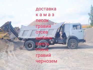 143 объявлений | УСЛУГИ: Доставка стройматериалов Песок, отсев, щебень, гравий,Чернозем