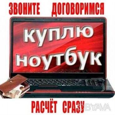 Ноутбуки и нетбуки - Кыргызстан: Очень срочно куплю ноутбук для офисной работы все предложения на
