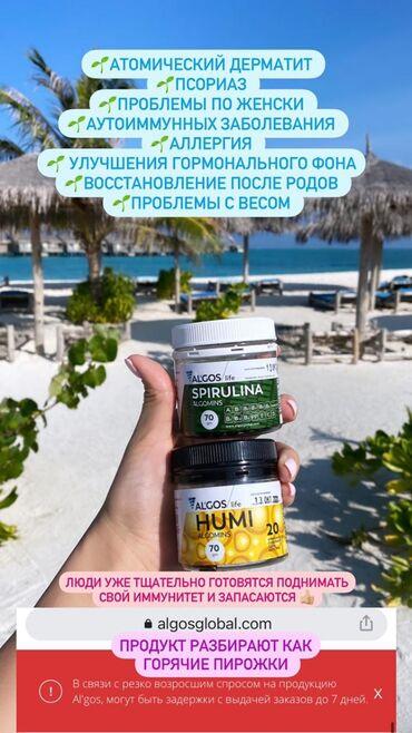 Другие медицинские товары - Кыргызстан: Покупай улучшай свое здоровье или можешь войти в бизнес и хорошо