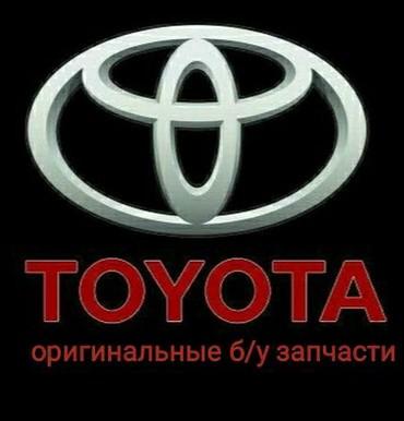 список в роддом бишкек 2020 в Кыргызстан: Автозапчасти бу Бишкек,автозапчасти,запчасти,автозапчасти на