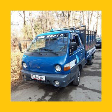тюльпаны бишкек in Кыргызстан | ГРУЗОВЫЕ ПЕРЕВОЗКИ: Портер По городу | Борт 2000 кг. | Переезд, Вывоз строй мусора, Вывоз бытового мусора