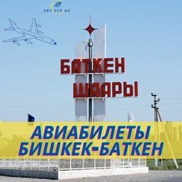 билеты ав в Кыргызстан: Авиабилеты в Баткен по низким ценам!МЫ ОФИЦИАЛЬНО ОБЪЯВЛЯЕМ ОБ