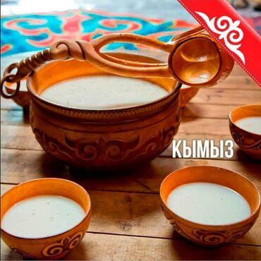 Келишим образец - Кыргызстан: Оптом мыкты Кымыз бар. Кочкор райондон Бишкеке жиберем !!! Баасы