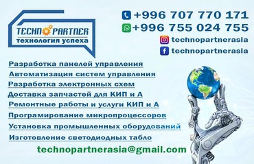 Окажем услуги по ремонту, наладке, в Бишкек