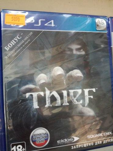 Thief в Bakı