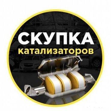 Автозапчасти и аксессуары - Кыргызстан: Скупка катализатора скупка катализатора скупка катализатора
