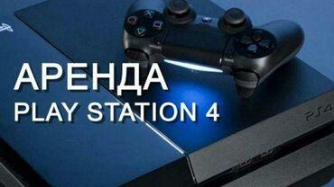 видеокамера sony z7 в Кыргызстан: Прокат PS4Доставка и установка в черте города бесплатно2+1 возьми PS4