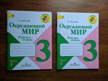 белим обои в Кыргызстан: Окружающий мир, рабочие тетради -новые!!!!2 штуки только 1