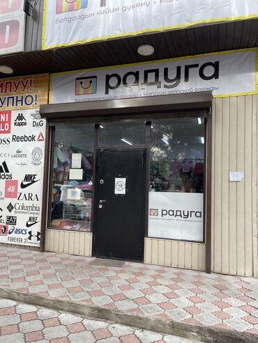 Яблоки цена за 1 кг - Кыргызстан: Сдаются 2 помещения под бизнес. 1. 20 кв/м 2. 120 кв/м Вдоль дороги