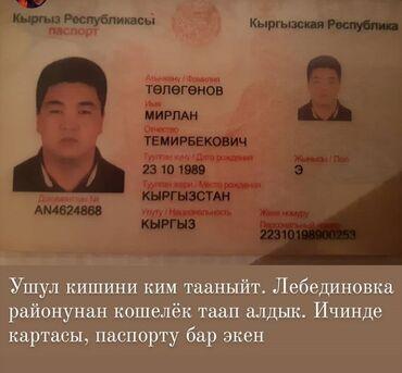 Другое - Кыргызстан: Нашли портмоне. Внутри паспорт на это имя и карточки и деньги. Заберит