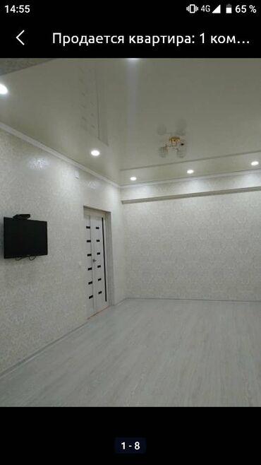 жар в Кыргызстан: Продается квартира: 1 комната, 38 кв. м