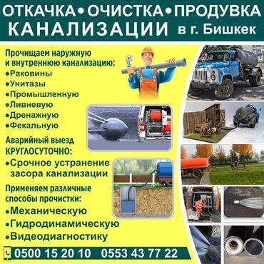 Ассенизаторские услуги откачка сливных ям и туолет продувка