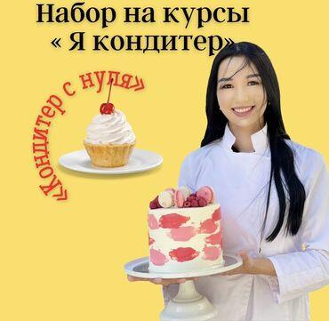 курс доллара бишкек оптима in Кыргызстан | ЯЗЫКОВЫЕ КУРСЫ: Курсы | Кондитеры